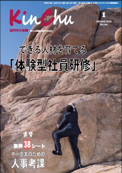 KinChu/近代中小企業 2019/1