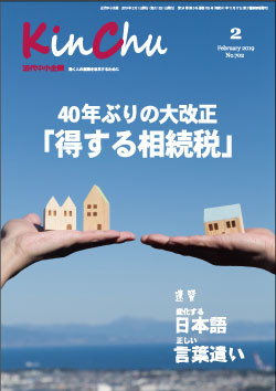 KinChu/近代中小企業 2019/2