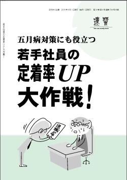 若手社員の定着率UP大作戦!