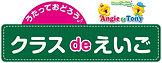 class-de-eigo_logo4C (1).jpg