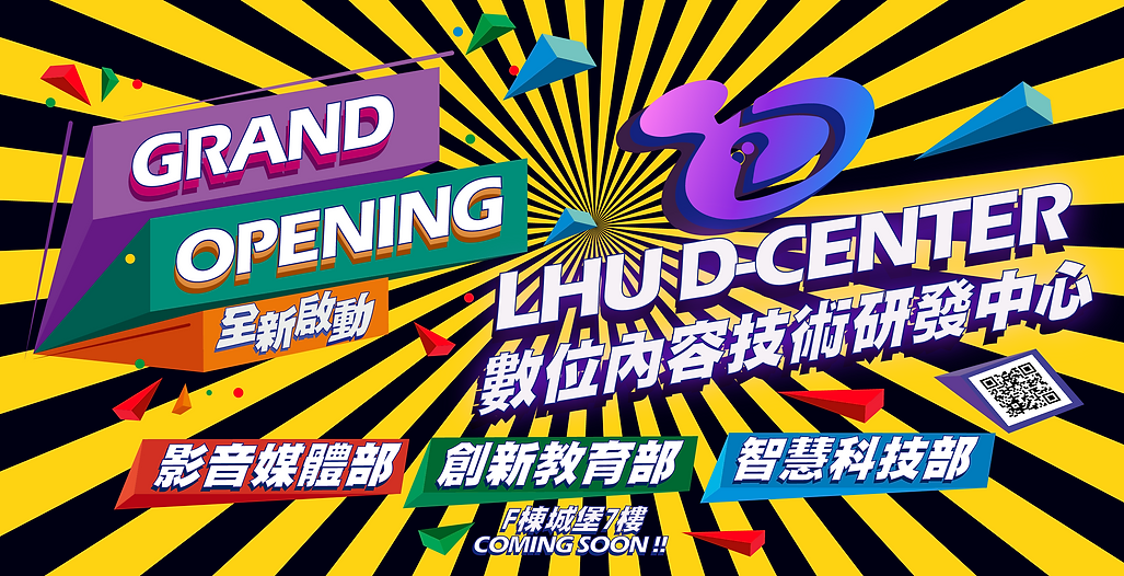 LHU D-CENTER   龍華數位內容中心  