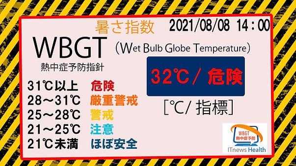 WBGT値をデジタルサイネージで表示、オムロンの環境センサーで現場の熱中症予防に役立ちます。