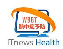 熱中症対策として暑さ指数(WBGT値)を健康管理に活用、環境省の予測情報と現場のセンサーでの測定値を組み合わせてより制度の高い健康管理に貢献します。