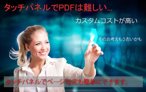 タッチパネルでPDFは無理と諦めていません。アイティ・ニュースではページ指定などもできるシステムを提供しています。