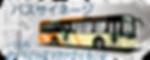 バス内へのデジタルサイネージ設置でビジネスモデルが展開できます 神奈川中央交通バスで100台3年の実績あり