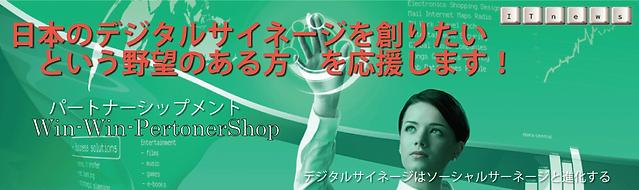 日本のデジタルサイネージを創りたい方を応援します。