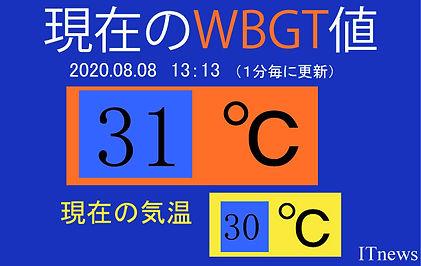 WBGT値をデジタルサイネージにリアルタイム表示、熱中症対策に貢献します。