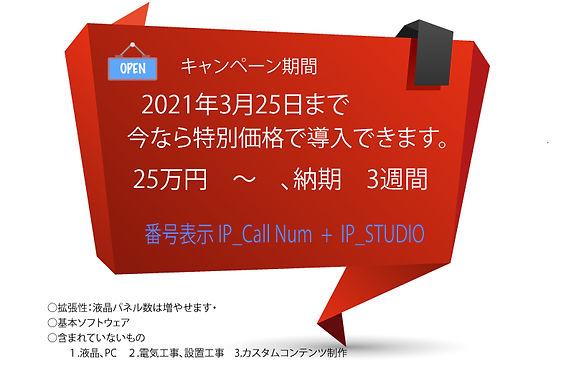 呼び出し番号表示を安価に提供します。