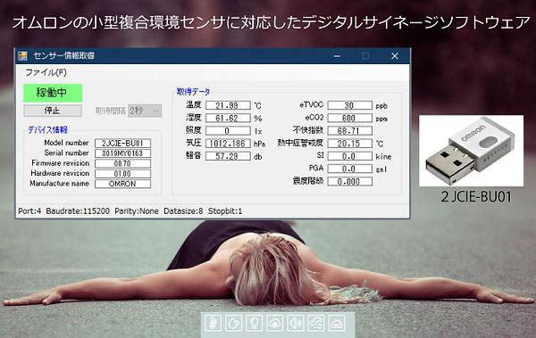 DigitalSignage-2JCIE-BU01-Solution-01.jp