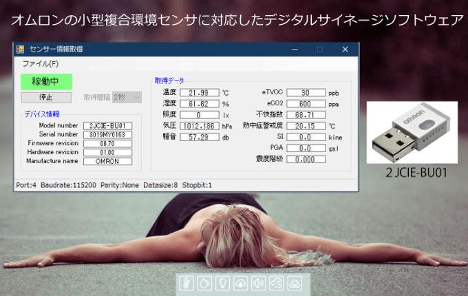 オムロンセンサー2JCIE-BU01小型、安価すべての値を表示できるソフトウェア