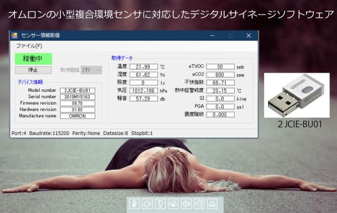 オムロンセンサー2JCIE-BU01小型、安価すべての値を表示できるソフトウェアを提供