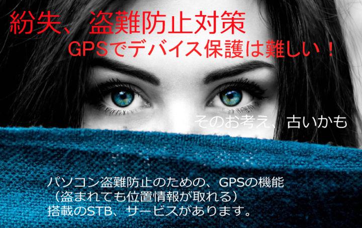 PC・STBを盗まれたら意味がない! GPS利用のデバイス保護の機能を搭載したSTB、サービス提供開始