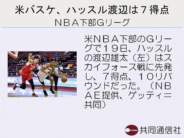大型ビジョン向けニュース配信開始 共同通信、NHK