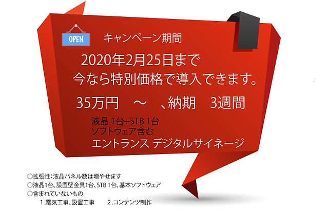 DigitalSignage-kouri-sale-entorance.jpg