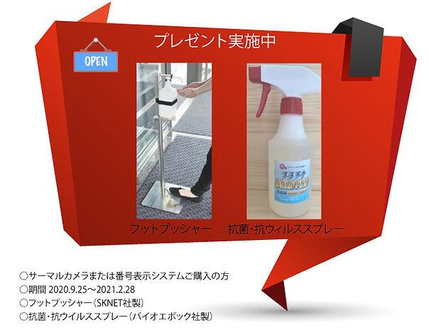 フットプッシャー、抗菌・抗ウィルススプレープレゼント...コロナに負けるな日本!