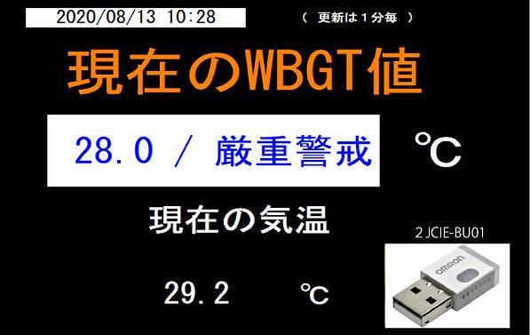 オムロン環境センサー2JCIABUを利用した安価なWBGT表示システム、IP_STUDIOで簡単なデザインもできます。