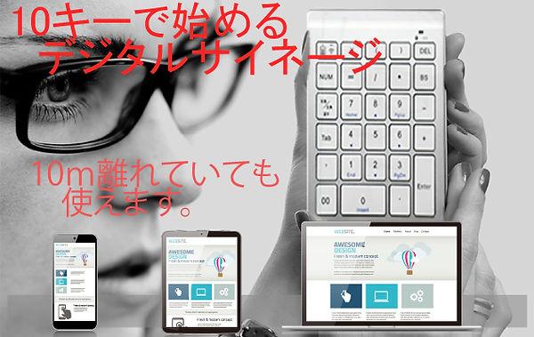 10keyで始めるデジタルサイネージ。ネットワークがなくても便利に使えます。
