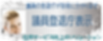 オープンガバメント時代の議員登退庁システム 品川区役所にて実績あり