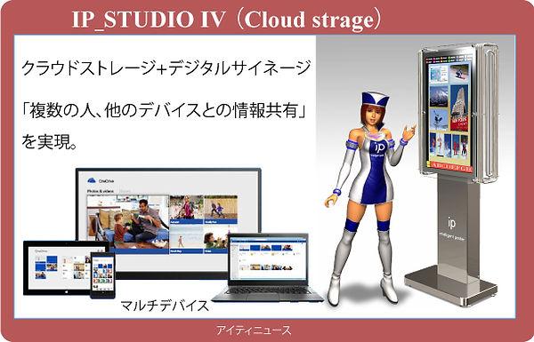 クラウドストレージとデジタルサイネージを融合させた日本初のデジタルサイネージ