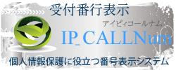 個人情報保護法に役立つ受付呼出し番号表示システム