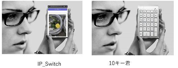 スマホはもちろん10キーからもコンテンツが指定できます。使いやすい身近なデジタルサイネージはIP_Switchです。