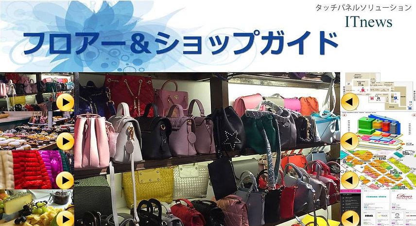 店舗、ショッピングモールなどのフロアー案内に活用できます。