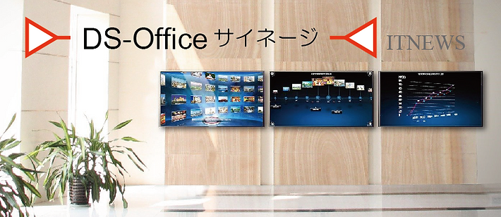 DS-Officesignage-image.PNG