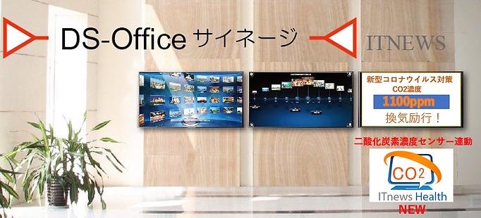 情報共有と情報配信・表示を実現したオフィスデジタルサイネージ、co2濃度センサーとも連動したofficeサイネージ