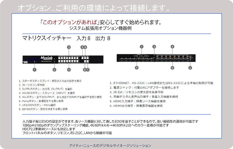 マルチ画面などのシステム構築に役立つマトリクスすスイッチャーもご提案可能です。