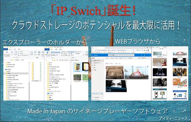 DOX時代のデジタルサイネージソフト「IP_Switch」、クラウドストレージのポティシャルを最大限に活用