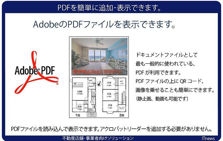 PDFファイルをそのまま表示できます。PDFの上の静止画、動画も貼り付けできます。