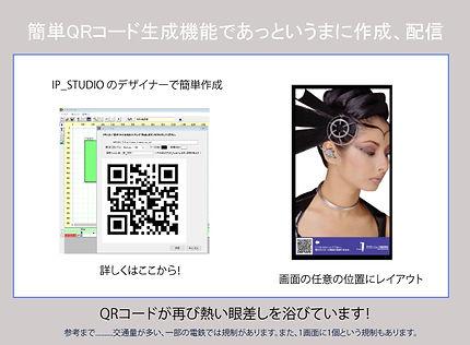 QRkコードが簡単に画像に貼り付けれます。