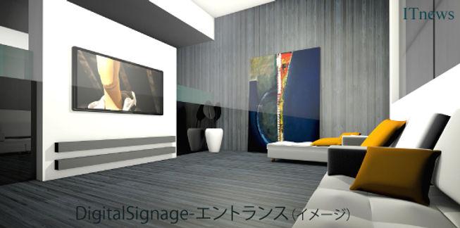 デジタルサイネージでオフィス、マンション、ホテルのイメーアップと情報発信に活用