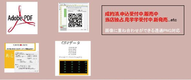 PDF,QRコード生成、透過PNG,CSV変換、カウントダウン機能が搭載されている不動産向けサイネージ