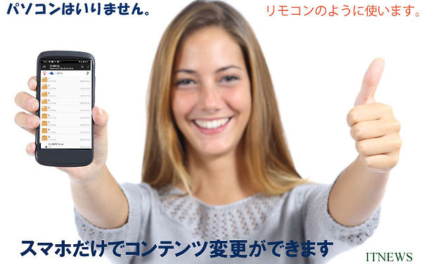 Switch-sumartphone-DigitalSignage-001.jp