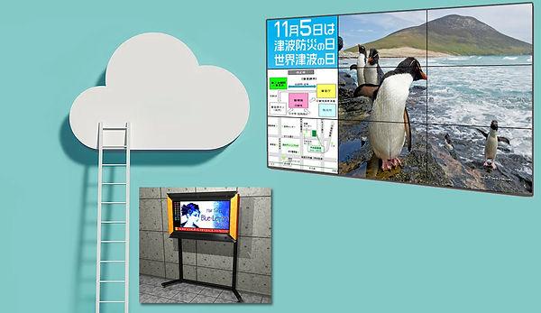 情報配信システムとデジタルサイネージが融合したハイブリットデジタルサイネージ