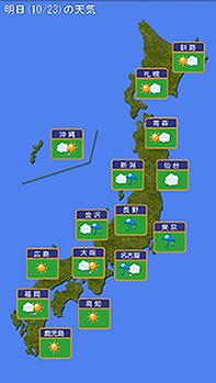 デジタルサイネージ用コンテンツ 天気予報