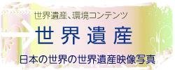 デジタルサイネージ用に世界遺産の画像を用意しました。富士山動画もあります。