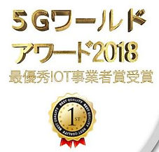 「5Gワールドアワード2018」で最優秀を受賞!