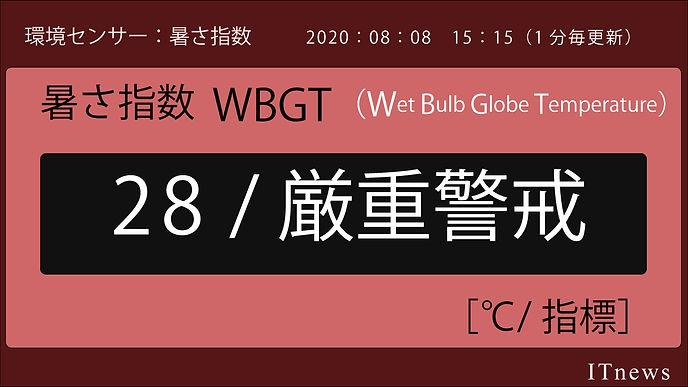 オムロン環境センサー2JCIABUを利用した安価なWBGT(暑さ指数)表示システム、IP_STUDIOで簡単なデザインもできます。