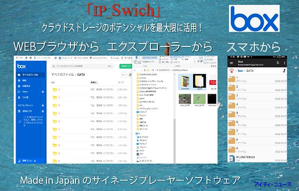 WEB、エクスプローラー、スマホからデジタルサイネージのコンテンツを変更できるアイティニュースのIP_Swith ビジネスで高い評価のbox対応