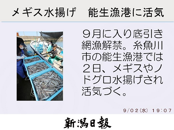 デジタルサイネージ用に地方新聞の写真付きニュースを配信できます。各新聞社の配信は個別対応です。