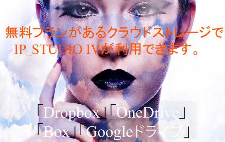 クラウドストレージを利用できる日本初のデジタルサイネージソフトウェア