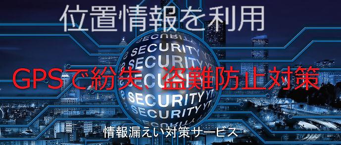 盗難にあって、遠隔から情報を削除しては間に合いません。アイティニュースのGPSサービスはころば転ばぬ先の杖です。