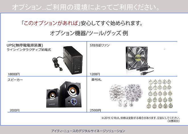 システムこう構築に必要なオプション、UPS,スピーカー、番号札などがごていきょうで提供できます