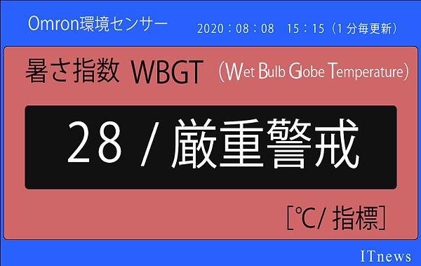 WBGT値をデジタルサイネージで表示、オムロンの環境センサーで現場のリアルなデータを表示します。