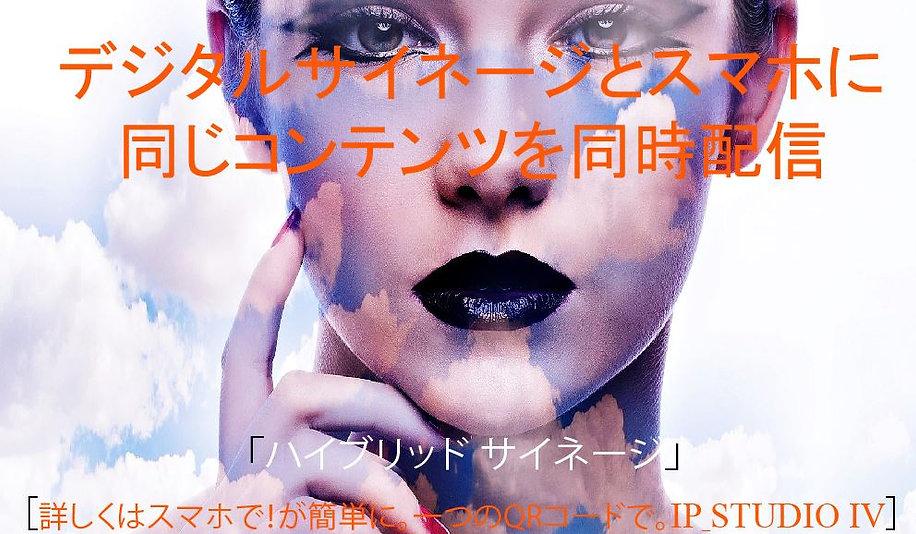 デジタルサイネージとスマホに同じコンテンツを同時に配信できる日本初のデジタルサイネージソフトウェア IP_STUDIO Ⅳ