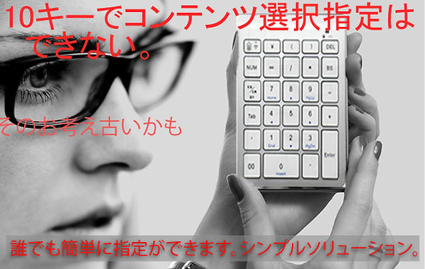 テンキーでコンテンツを選択できます。最も簡単、便利なデジタルサイネージのソリューションです。