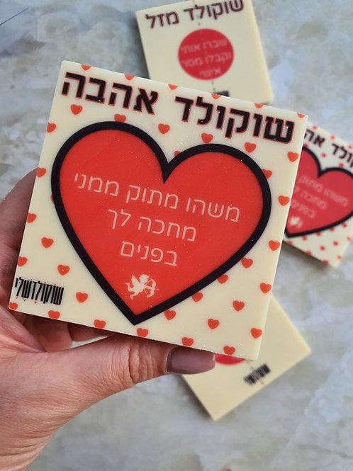 שוקולד אהבה