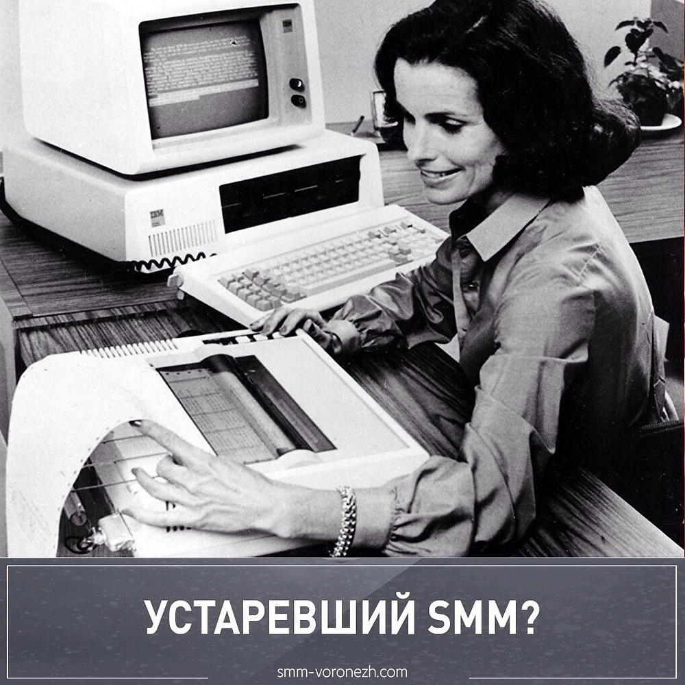 Устаревший SMM